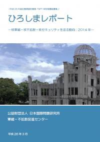 ひろしまレポート2014