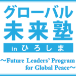 Future Leaders' Program for Global Peace 2019 Report (July 28)