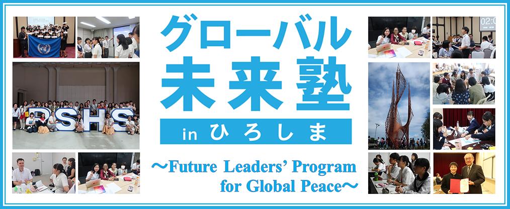 グローバル未来塾inひろしま