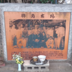 """The Ruins of """"KONAN Dormitory"""" – Exchange Students from Southeast Asian Countries During WWII"""