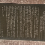 Monument to Typhoon Victims from Kyoto University Atomic-bomb Disaster Research Team: Hiroshima Struck by Makurazaki Typhoon after the Atomic Bombing