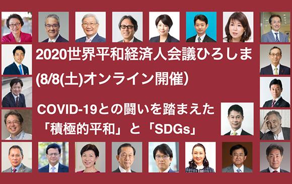 世界平和経済人会議ひろしま