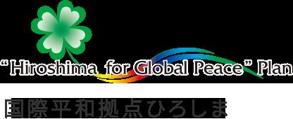 国際平和拠点ひろしま ロゴ