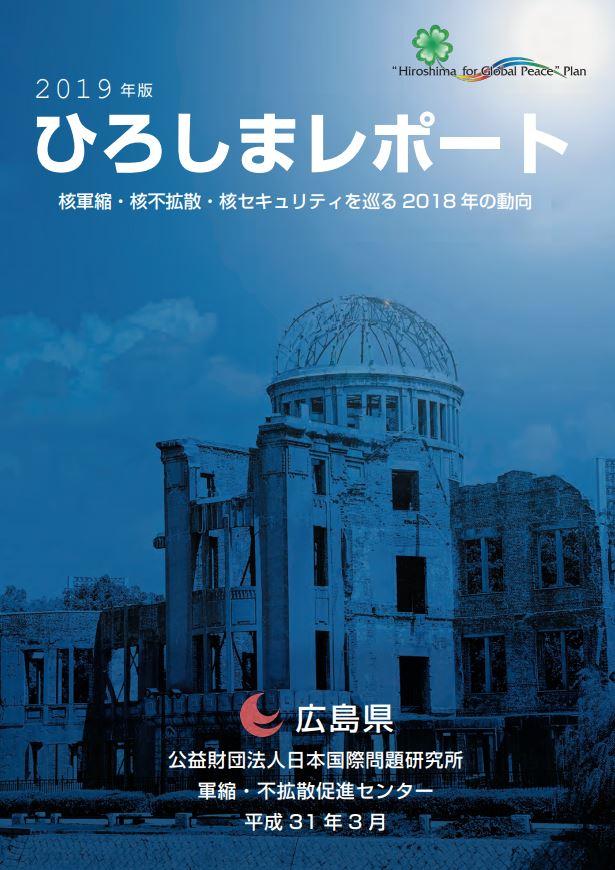 各国の核軍縮・核不拡散・核セキュリティの取り組み