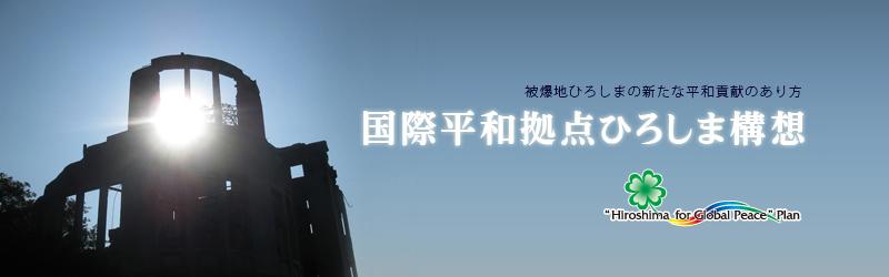 """Hiroshima for Global Peace""Plan"