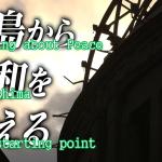 オンライン学習講座「広島から平和を考える」(第1回~第3回)