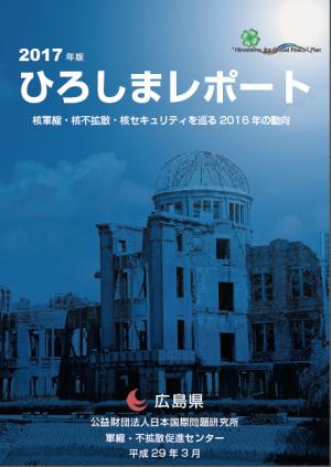 ひろしまレポート2017