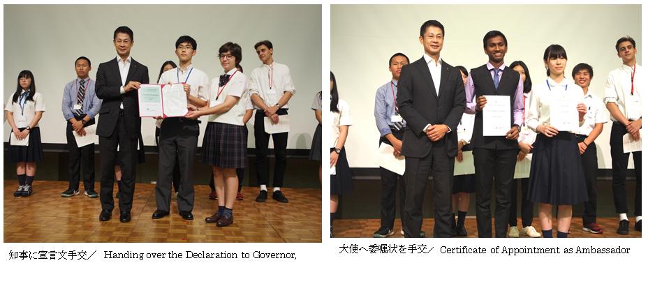 The 3rd Hiroshima Junior International Forum