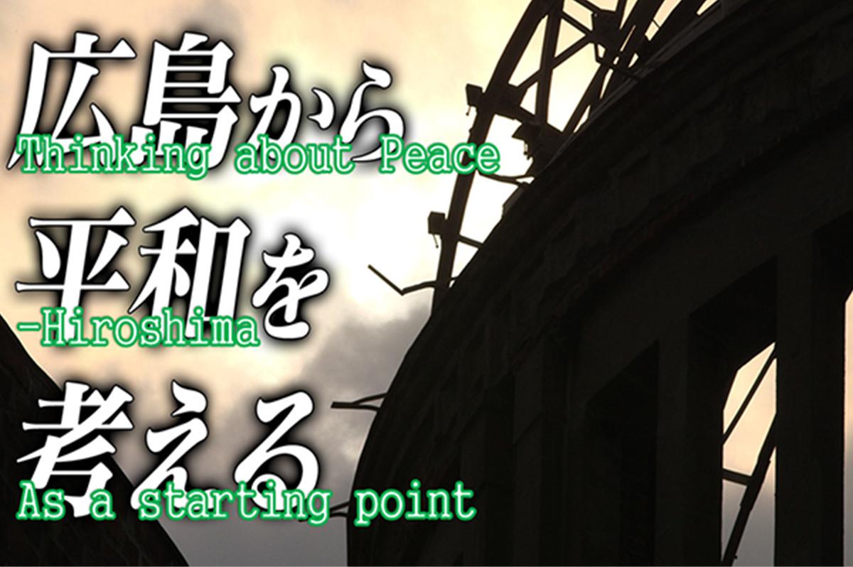 広島から平和を考える