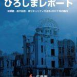 核軍縮等に関する「ひろしまレポート2018年版」の発表