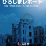 核軍縮等に関する「ひろしまレポート2019年版」の発表