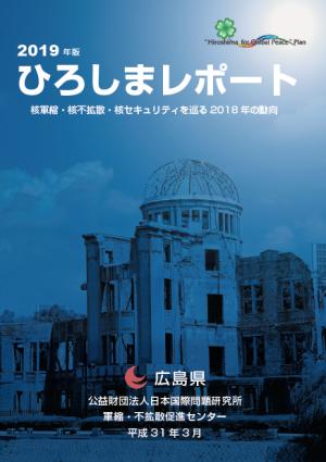 ひろしまレポート2019