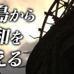 オンラインで学ぶ平和講座 「広島から平和を考える」