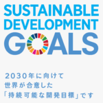 【イベント情報】Sustainable Development as a Path to Peace