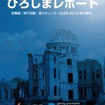 核軍縮等に関する「ひろしまレポート2020年版」の発表