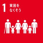 【SDGs解説】目標 1. あらゆる場所のあらゆる形態の貧困を終わらせる