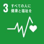 【SDGs解説】目標 3. あらゆる年齢のすべての人々の健康的な生活を確保し、福祉を促進する