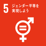 【SDGs解説】目標 5 . ジェンダー平等を達成し、すべての女性及び女児の能力強化を行う
