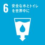 【SDGs解説】目標 6. すべての人々の水と衛生の利用可能性と持続可能な管理を確保する
