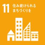 【SDGs解説】目標11.包摂的で安全かつ強靱(レジリエント)で持続可能な都市及び人間居住を実現する