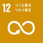 【SDGs解説】目標12. 持続可能な生産消費形態を確保する