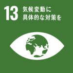 【SDGs解説】目標13. 気候変動及びその影響を軽減するための緊急対策を講じる*