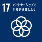 【SDGs解説】目標17. 持続可能な開発のための実施手段を強化し、グローバル・パートナーシップを活性化する