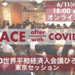 「2020世界平和経済人会議ひろしま東京セッション」オンライン開催決定(6/11)