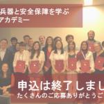 「2020年度 核兵器と安全保障を学ぶ広島-ICANアカデミー 」