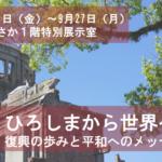 被爆75周年 パネル展の開催について(大阪)