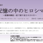 資料展示「記憶の中のヒロシマ」(広島県立図書館)