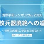 【Event Report】国際平和シンポジウム2020 「核兵器廃絶への道」