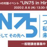国際平和のための対話イベント「UN75 in Hiroshima」