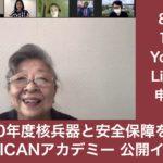 「2020年度 核兵器と安全保障を学ぶ広島-ICANアカデミー 」公開イベント