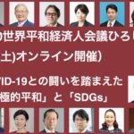 「2020世界平和経済人会議ひろしま」の開催結果について