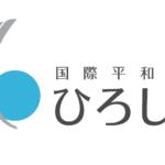 「国際平和拠点ひろしま」ロゴマークの使用について