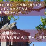 被爆75年 パネル展の開催について(ひろしまブランドショップTAU<東京>)