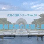 広島の復興シリーズ Vol.18:被爆者医療の実態と展開