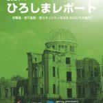 核軍縮等に関する「ひろしまレポート2021年版」の発表